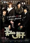 boys before flowers korean