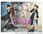 My Lucky Star/ 放羊的星星 (Fang Yang De Xing Xing)