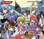 Hayate No Gotoku Game 1 cover 2