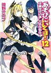 [animepaper.net]picture standard anime asobi ni iku yo asobi ni iku yo vol12 156618 kuppy chan preview a375092a