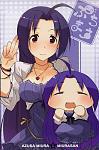 Miura Azusa and Miura-san